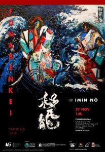『第10回能楽の集い 2016/春』のポスター