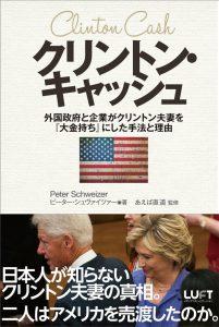 『クリントン・キャッシュ』(ピーター・シュヴァイツァー著、LUFTメディアコミュニケーション、2016年)