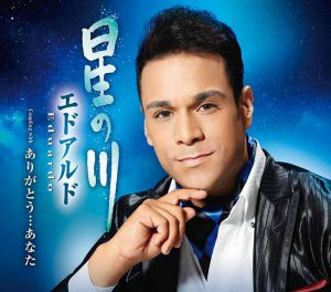 10月19日に発表された新曲「星の川」