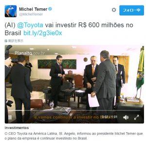 テメル大統領はトヨタ社との会見の様子をわざわざツイッターで配信して喜んだ