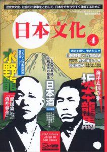 『日本文化4巻』表紙。土佐出身の坂本龍馬と水野龍が目印