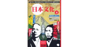 日ポ両語の『日本文化』4巻