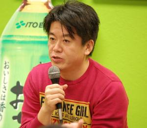 堀江貴文氏(Kevin Krejci, via Wikimedia Commons)