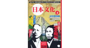 『日本文化』第4巻