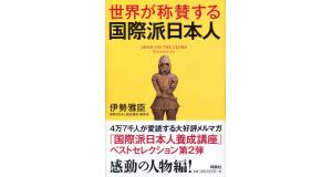 『世界が称賛する国際派日本人』