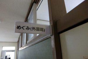 めぐみ教室の入口