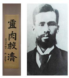 生涯を通じて「霊肉救済」」事業に打ち込んだ日本力行会創立者・島貫兵太夫牧師