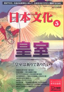 『日本文化』第5巻