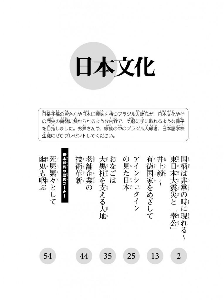 日本文化 一巻