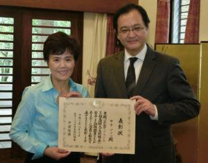 表彰式で笑顔を見せた中平さん(左)