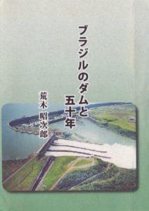 『ブラジルのダムと五十年』