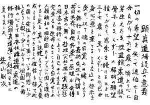 「顕真道場設立の意義」柴山助次さん晩年の書