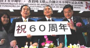 祝賀会でケーキカットをした(左から)上田知事、尾﨑会長、小林議長