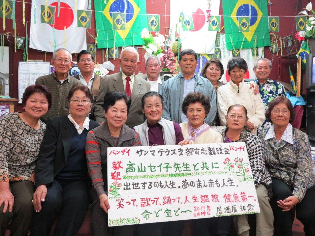 ブラジル沖縄県人会サンマテウス支部寿の会で行われた高山せい子さん(前列中央)の慰労会の様子