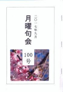 「月曜句会」誌一〇〇号