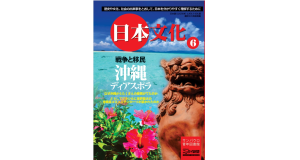 日本文化6巻