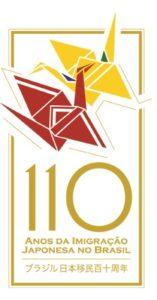 移民110周年のロゴマーク