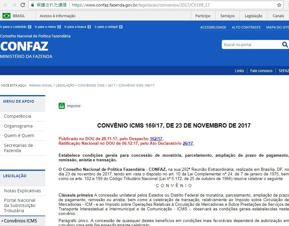ブラジル財務省の該当ページ