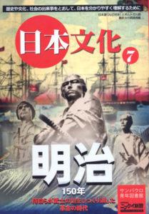 日ポ両語『日本文化』第7巻