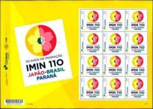 パラナ州移民110周年ロゴマーク入りの切手