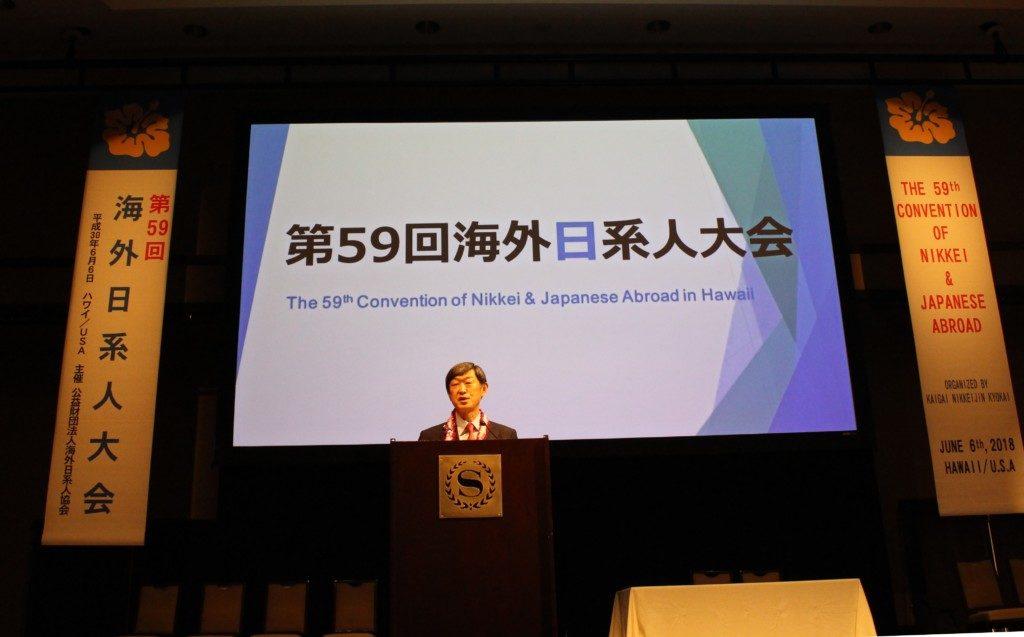 第59回海外日系人大会で記念講演する北岡理事長
