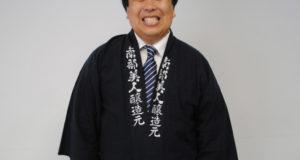 蔵元の久慈さん