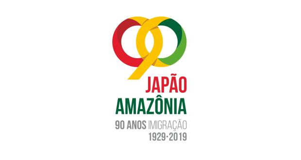決定したアマゾン入植90周年のロゴマーク(提供=汎アマゾニア日伯協会)