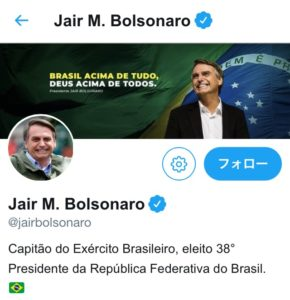 ボウソナロ大統領のツイッターアカウント、トップページ(@jairbolsonaro)