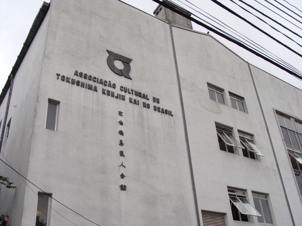 メトロ・トゥクルビー駅近くという好立地に威容を誇る徳島県人会館