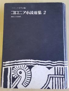 「コロニア小説選集2」