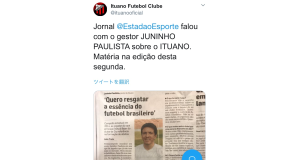 ジュニーニョのインタビューを伝えるイトゥアーノFCの公式ツイッター(@ituanoodficialより)