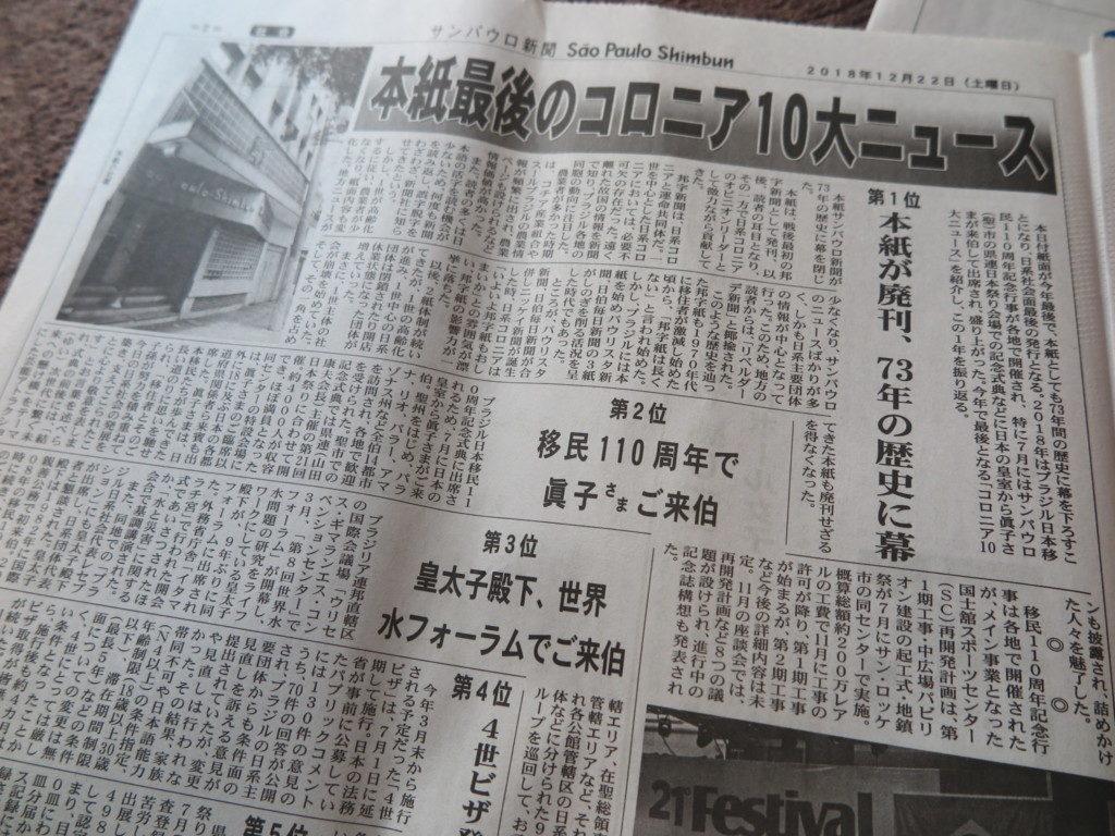 サンパウロ新聞通常号の最後の紙面