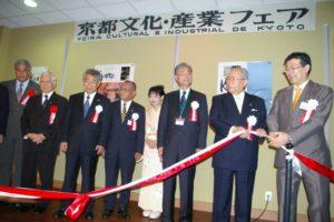 2008年9月に初めて京都府知事を迎えて盛大に開催された京都文化・産業フェアー
