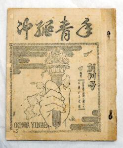 青年運動を支えた機関紙「沖縄青年」(山城教授提供)