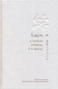 サンタクルス病院80周年に合わせて刊行『絆 皇室とブラジル』