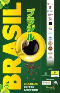 「東京カフェショー2018年」のガイドブック