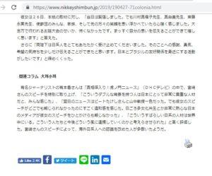 最近のニッケイ新聞サイトの記事で一番「いいね」ボタンが多く、2400を記録した4月27日付記事《日系五世の高校生が堂々の祝辞=天皇陛下御即位30年式典で》