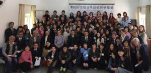 2017年7月に開催された第60回全ブラジル日本語教師研修会』の開講式の様子(参考写真)