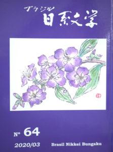 『ブラジル日系文学』64号
