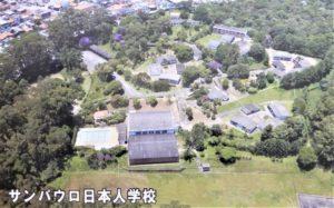 サンパウロ日本人学校 上空