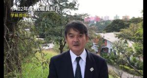 曽川和則校長