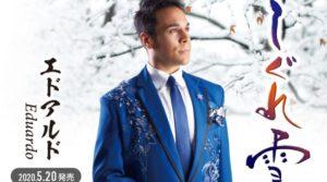 エドアルドの新曲「しぐれ雪」