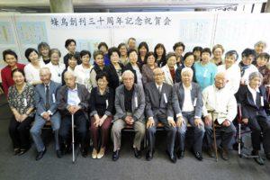 30周年の祝賀会の様子(前列左から4人目が久子さん)