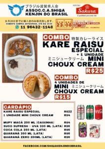 カレー祭り広告2