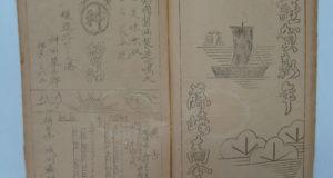 最初の邦字紙『南米』1918年1月26日号に掲載された手書きの広告(最初の日本人商店「藤崎商店」、サントスの神田醤油店など)