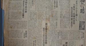 日伯新聞1938年1月4日付(移民史料館蔵)