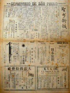 『聖州新報』1927年10月7日付け(日本移民史料館所蔵)