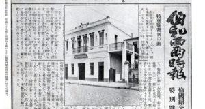 ブラジル時報の紙面(「南米写真帳」、1921年、永田稠より)