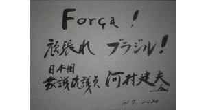 河村衆議直筆の応援メッセージ