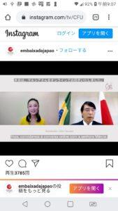 インスタグラムでの山田大使とマルシアの対談